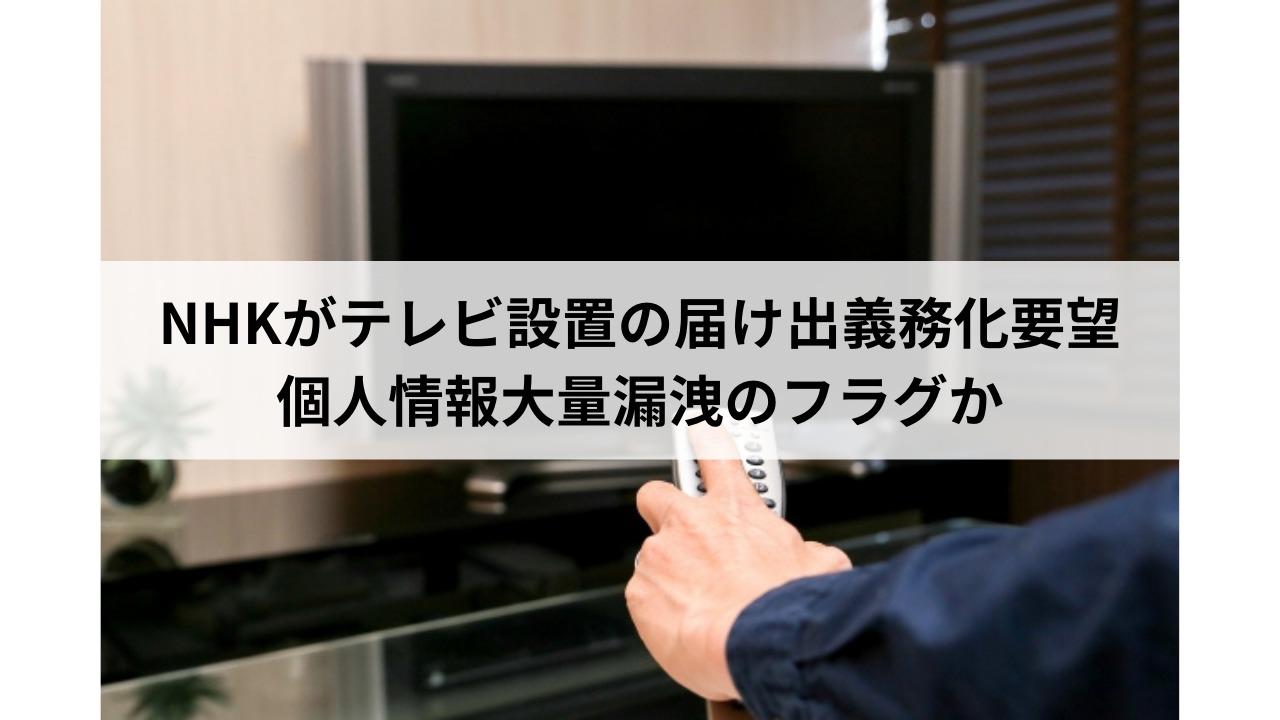 NHKがテレビ設置の届け出義務化要望 個人情報大量漏洩のフラグか
