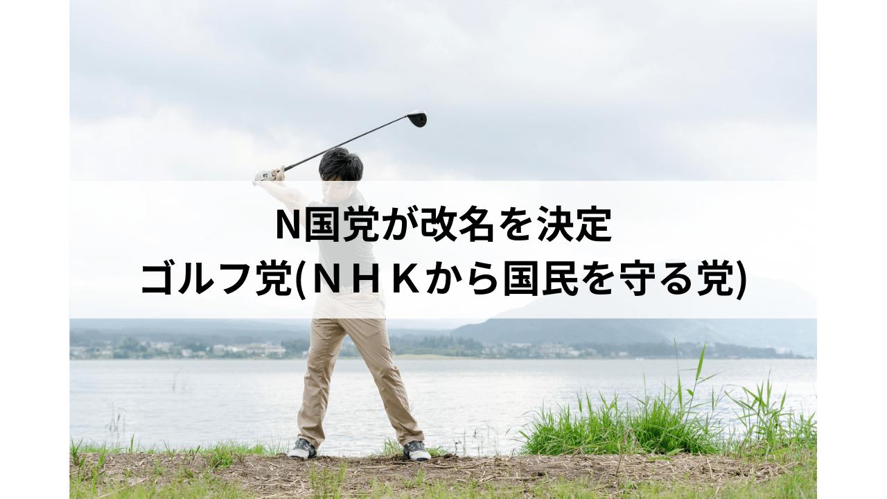 N国党が改名を決定 ゴルフ党(NHKから国民を守る党)