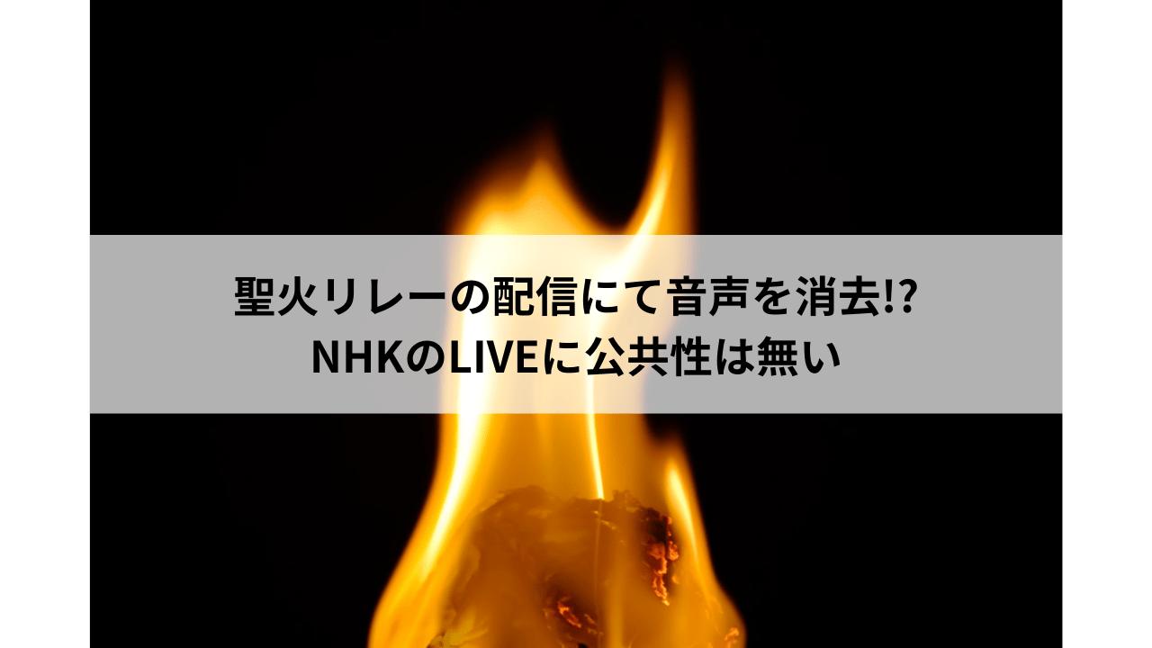 聖火リレーの配信にて音声を消去!_NHKのLIVEに公共性は無い
